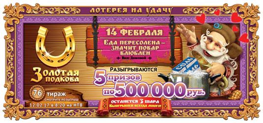 Итоги 76 тиража Золотой подковы