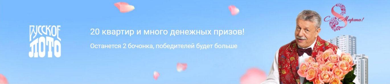 Русское лото на 8 марта