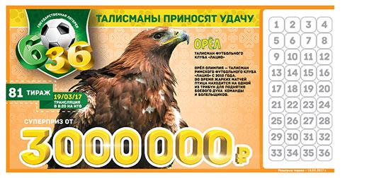 Проверить билет 81 тиража Футбольной лотереи 6 из 36