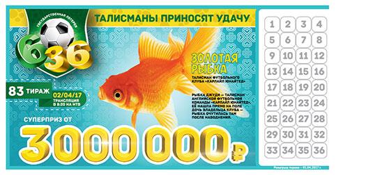 Проверить билет 83 тиража Футбольной лотереи 6 из 36