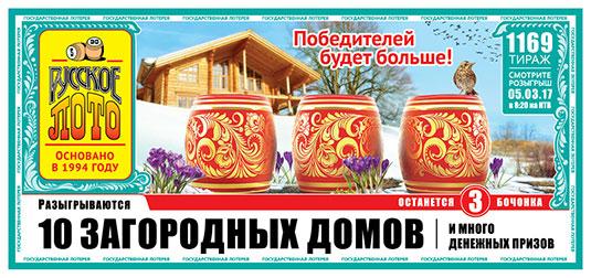 russkoe-loto-tirazh-1169