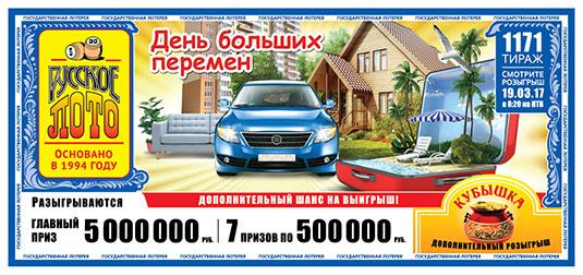 Проверить билет 1171 тиража Русское лото