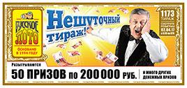 Проверить билет 1173 Нешуточного тиража Русское лото