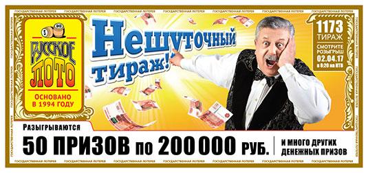 Быстрая проверка билетов русское лото