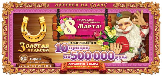 Итоги 80 тиража Золотой подковы