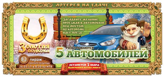 Проверить билет 82 тиража Золотой подковы