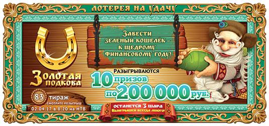 Проверить билет 83 тиража Золотой подковы