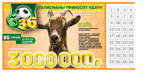 Проверить билет 85 тиража Футбольной лотереи 6 из 36