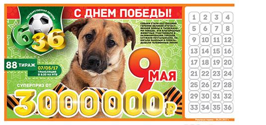 Проверить билет 88 тиража Футбольной лотереи 6 из 36