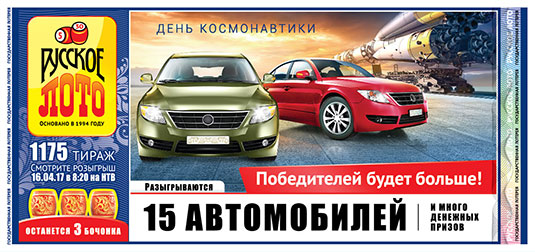 Проверить билет 1175 тиража Русское лото