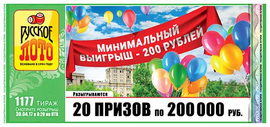 Проверить билет 1177 тиража Русское лото