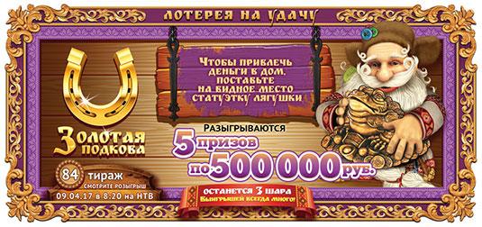 Проверить билет 84 тиража Золотой подковы