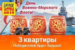 День военно морского флота в Русском лото