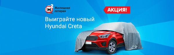 Розыгрыж Hyundai Creta в Жилищной лотерее