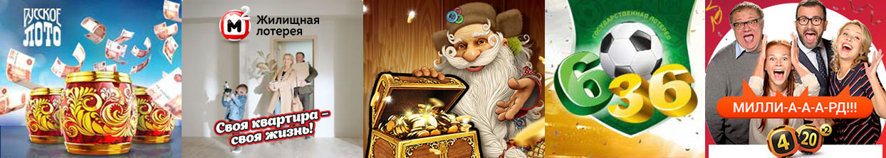 Анонсы лотерей от Столото