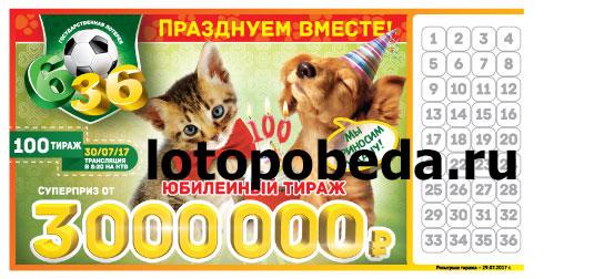 Анонс 100 тиража Футбольной лотереи 6 из 36