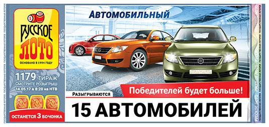 Проверить билет 1179 тиража Русское лото