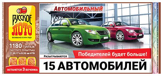 Проверить билет 1180 тиража Русское лото
