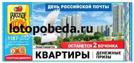 Анонс 1187 тиража Русское лото