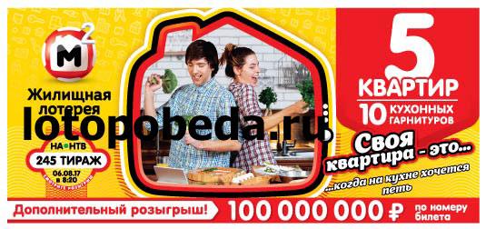 Анонс 245 тиража Государственной жилищной лотереи