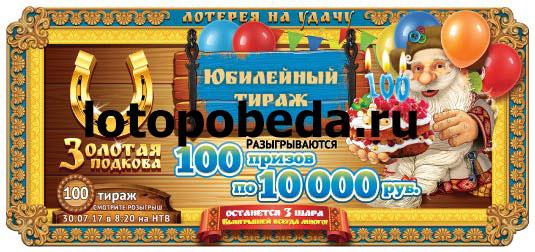 Анонс 100 тиража Золотой подковы