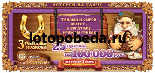 Анонс 102 тиража Золотой подковы