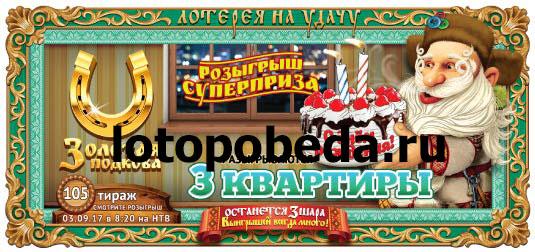 Анонс 105 тиража Золотой подковы