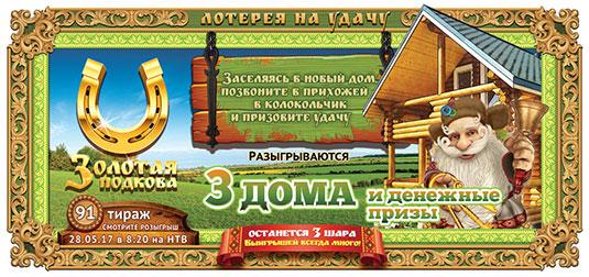 Проверить билет 91 тиража Золотой подковы