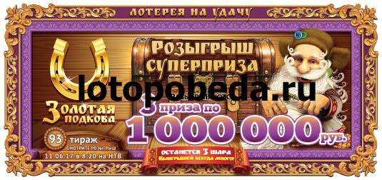 Анонс 93 тиража Золотой подковы