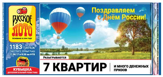 Проверить билет 1183 тиража Русское лото