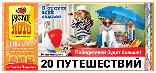 Проверить билет 1184 тиража Русское лото
