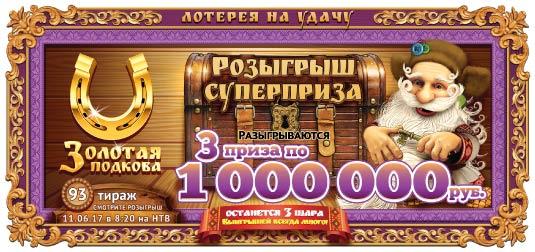 Проверить билет 93 тиража Золотой подковы