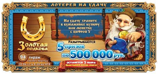 Проверить билет 94 тиража Золотой подковы
