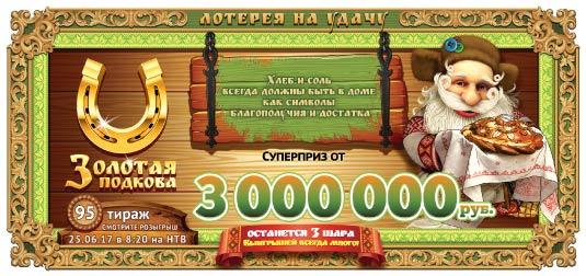Проверить билет 95 тиража Золотой подковы