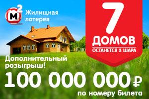 7 домов в 243 тираже Жилищной лотереи