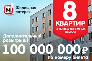 8 квартир в 244 тираже жилищной лотереи