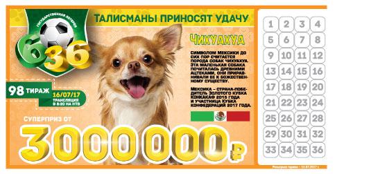 Футбольная лотерея 6 из 36 тираж 98