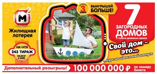 Жилищная лотерея тираж 243