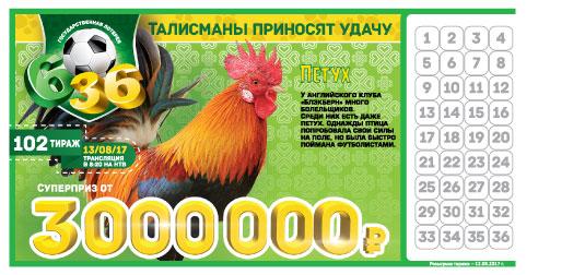 Результаты лотереи 6 из 36 тиража 102
