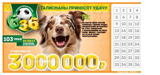 Результаты Футбольной лотереи 6 из 36 тиража 103
