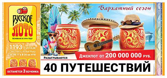 Проверить билет 1193 тиража Русское лото