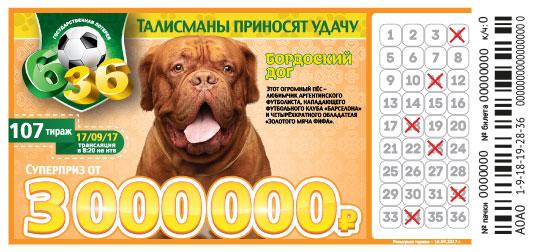 Результаты Футбольной лотереи 6 из 36 тиража 107