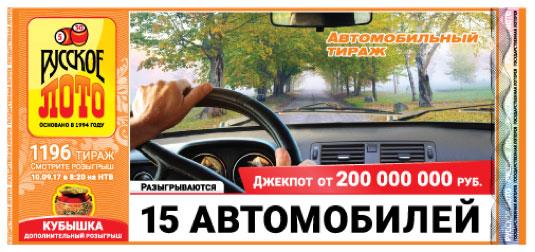 Проверить билет 1196 тиража Русское лото