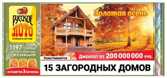 Проверить билет 1197 тиража Русское лото