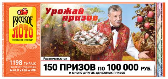 Проверить билет 1198 тиража Русское лото