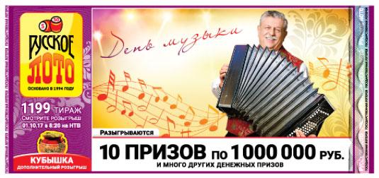 Проверить билет 1199 тиража Русское лото