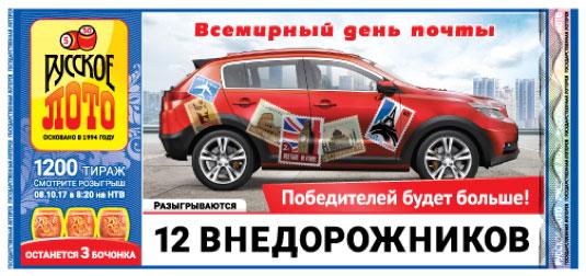 Проверить билет 1200 тиража Русское лото
