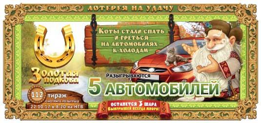 Проверить билет Золотая подкова тираж 112