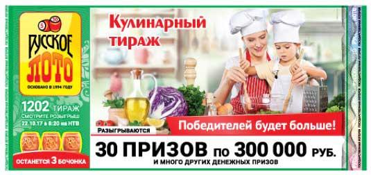 Проверить билет 1202 тиража Русское лото