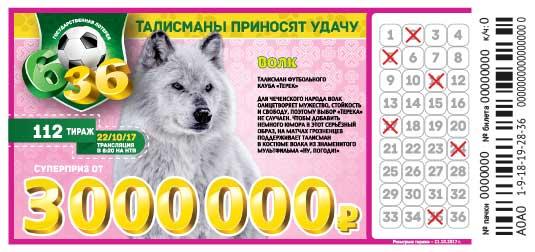 Проверить билет лотереи 6 из 36 тираж 112